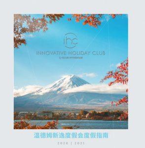 IHC Resort Guide