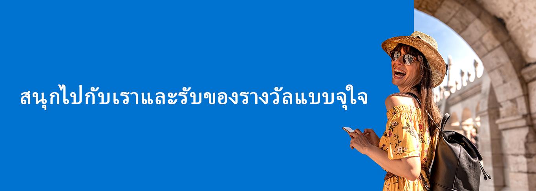 banner1 thai