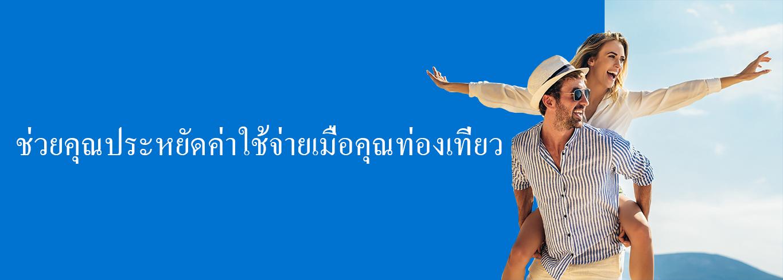 banner2 thai